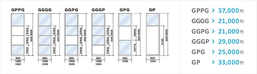 パーティション価格表